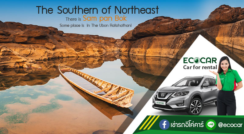 Car Rental Ubon Ratchathani ECOCAR