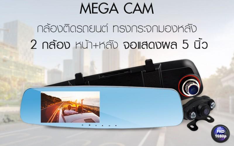 Mega free cams