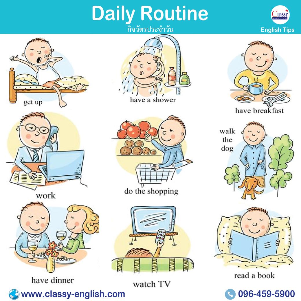 ���ิจวัตรประจำวัน ���นภาษาอังกฤษ Daily Routine