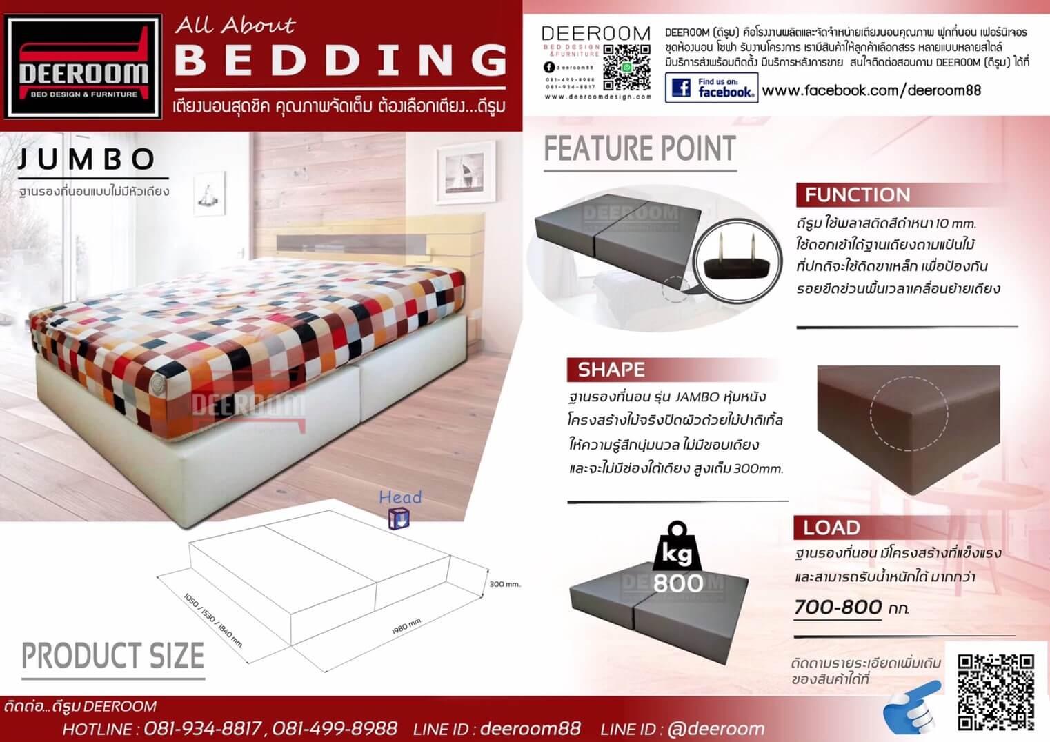 ฐานรองที่นอนไม่มีหัวเตียงรุ่นjumbo