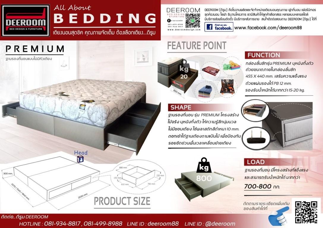 ฐานรองที่นอนไม่มีหัวเตียงหุ้มหนังรุ่นPREMIUM