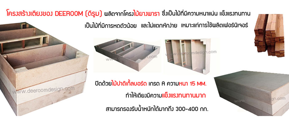 ฐานรองเตียงโครงสร้างด้านใน
