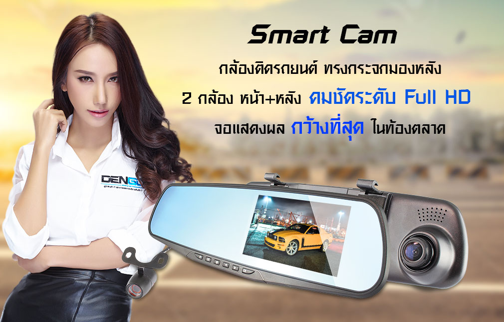 smart cam