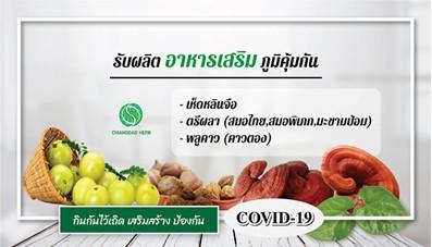 อาหารเสริมต้านโควิด19