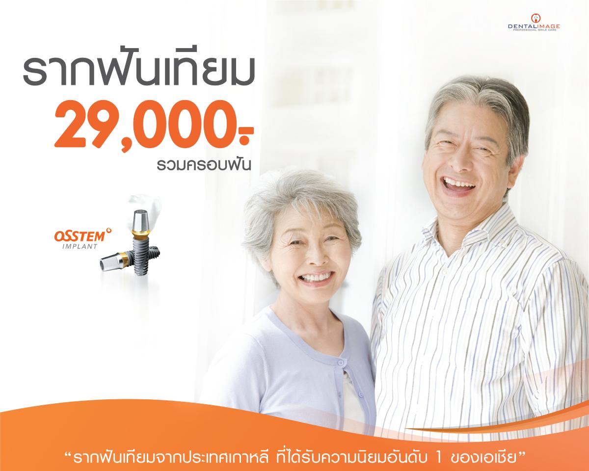 รากฟันเทียมเพื่อคนไทย