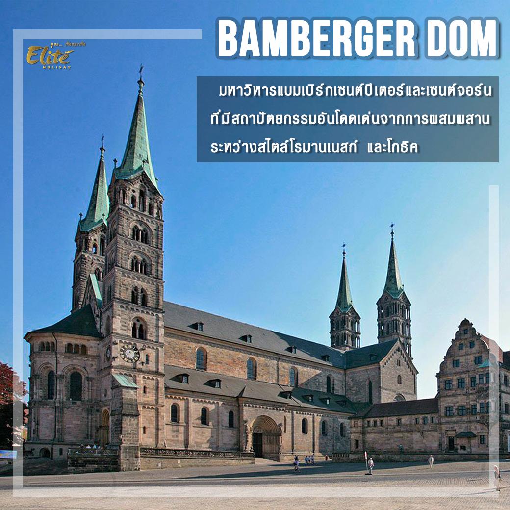 แบมเบิร์ก เมืองโบราณทรงเสน่ห์แห่งเยอรมนี   อิลิท ฮอลิเดย์