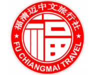 福清迈中文旅行社  FU CHIANG MAI TRAVEL