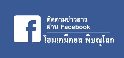 ติดตามข่าวสารผ่าน Facebook homechemical8