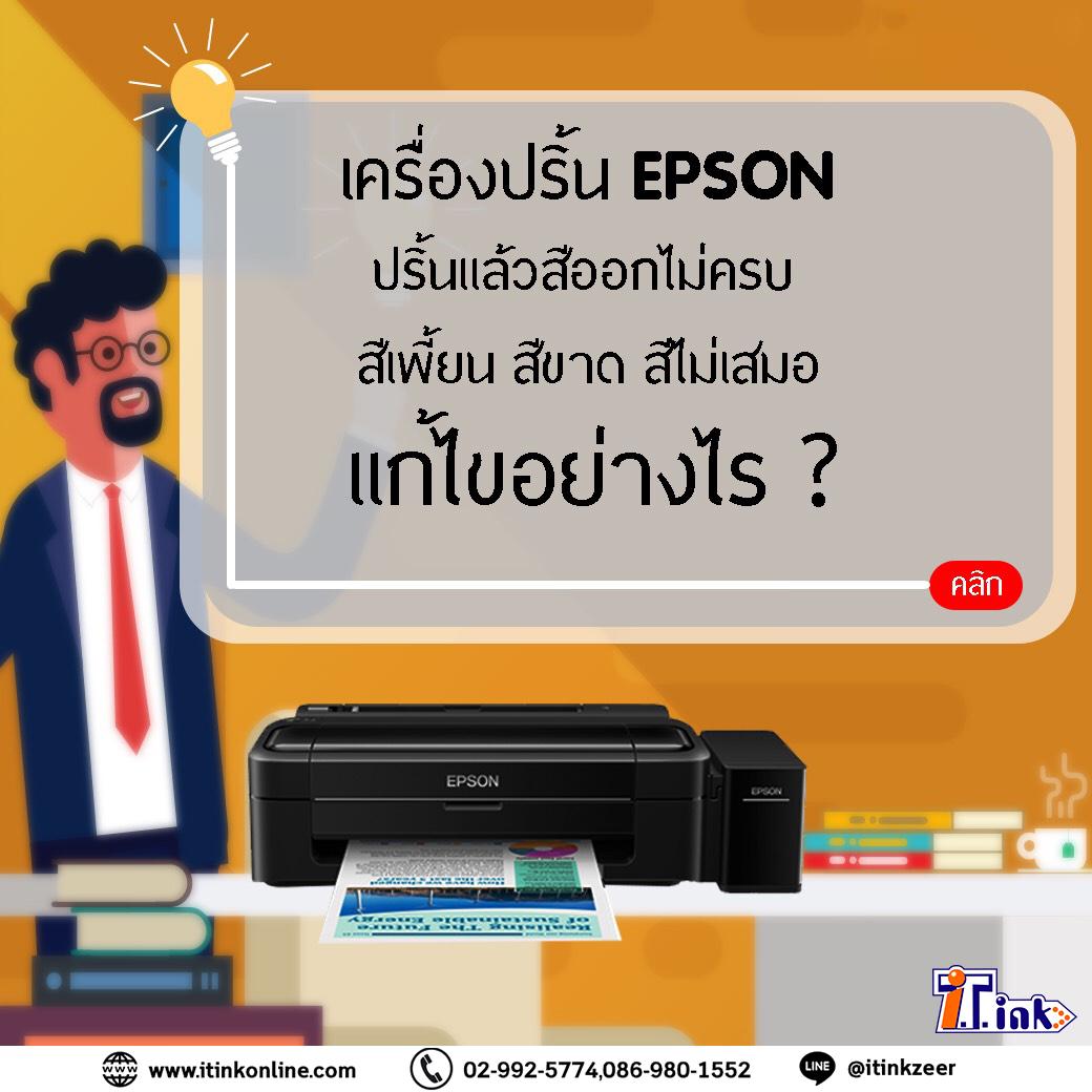 วิธีทำความสะอาด หัวพิมพ์Printer Epson เมื่อสีเพี้ยน หมึกออก