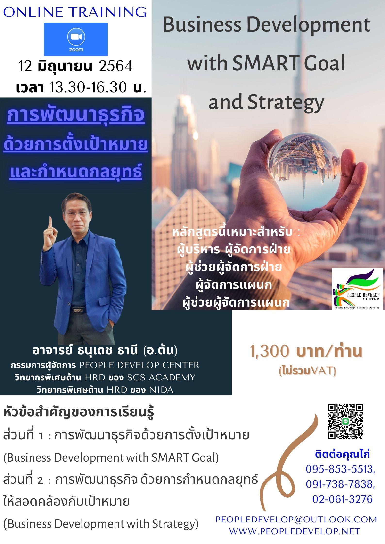 การพัฒนาธุรกิจด้วยการตั้งเป้าหมายและกำหนดกลยุทธ์ (Business Development with  SMART Goal and Strategy) : 12 มิถุนายน 2564