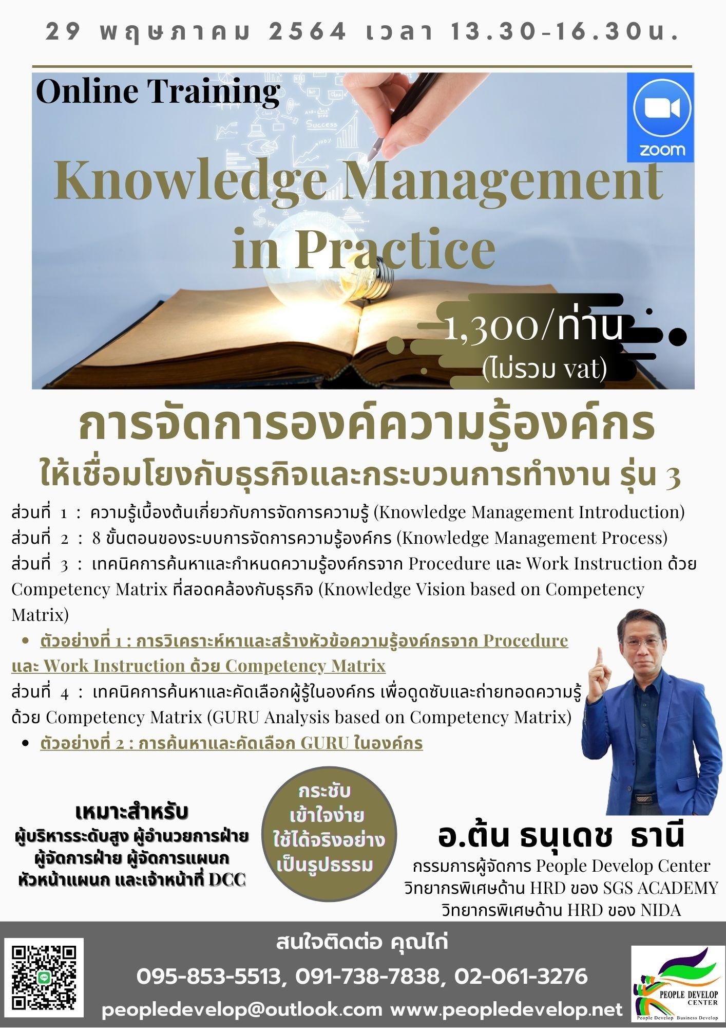 การจัดการองค์ความรู้องค์กร ให้เชื่อมโยงกับธุรกิจและกระบวนการทำงาน รุ่นที่ 3  (Knowledge Management in Practice) : 29 พฤษภาคม 2564