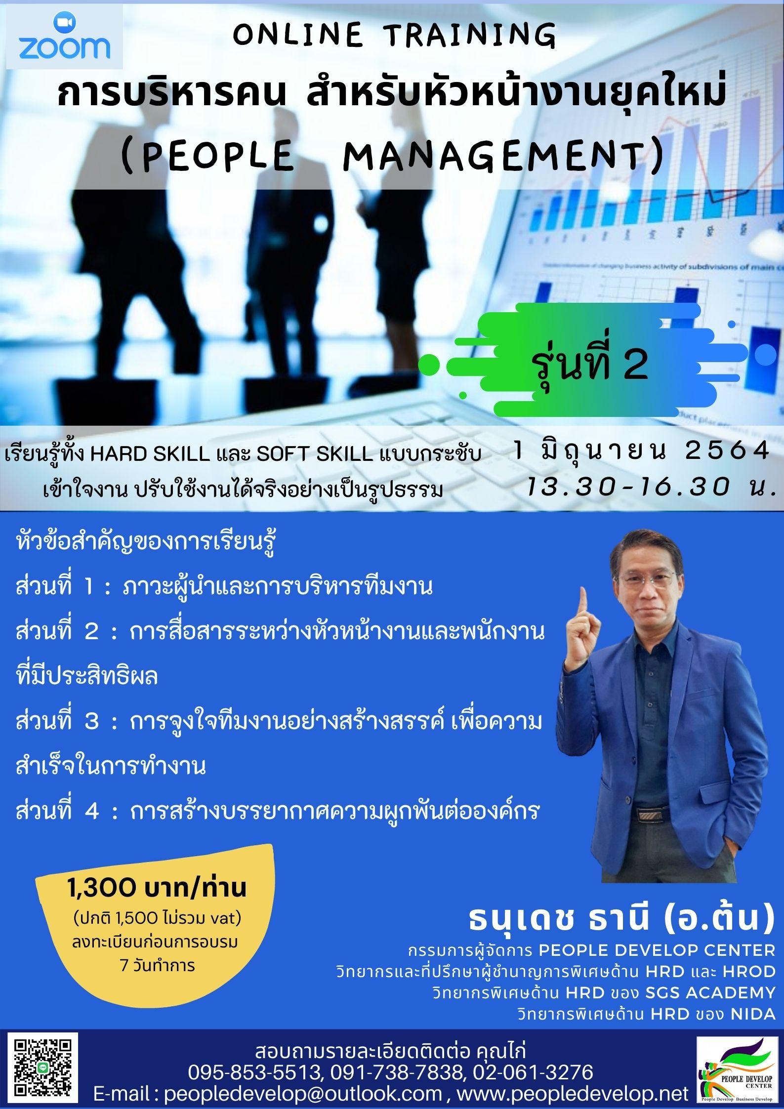 การบริหารคน สำหรับหัวหน้างานยุคใหม่ รุ่น 2 (People Management) : 1 มิถุนายน  2564