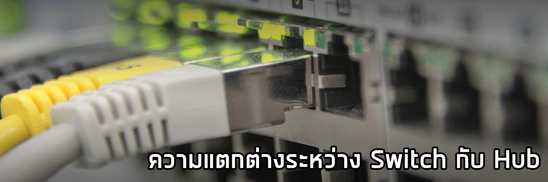 ความแตกต่างระหว่าง Switch กับ Hub