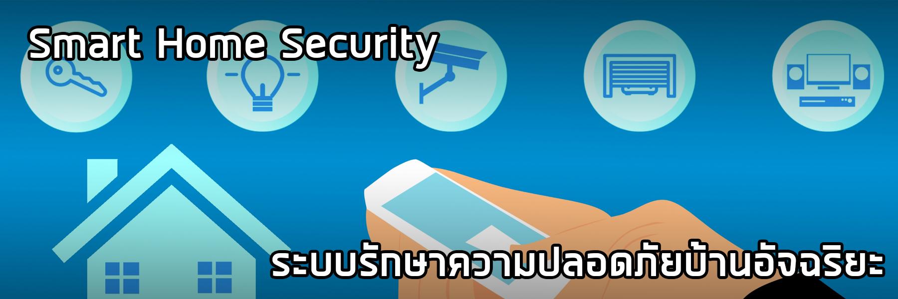 Smart Home Security ระบบความปลอดภัยบ้านอัจฉริยะ