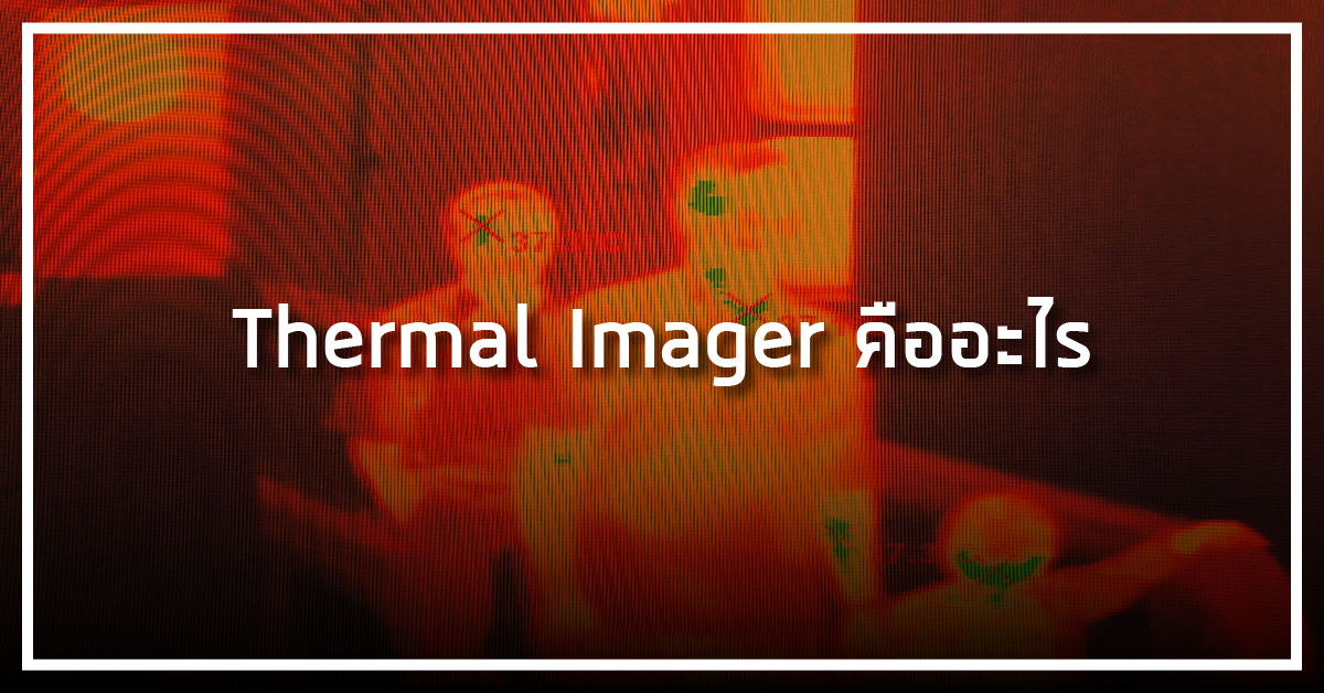 Thermal Imager คืออะไร