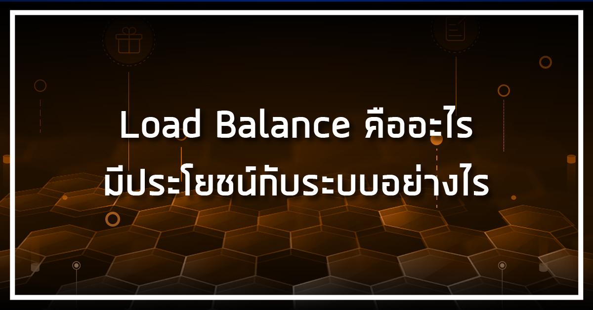 Load Balance คืออะไร มีประโยชน์อย่างไร