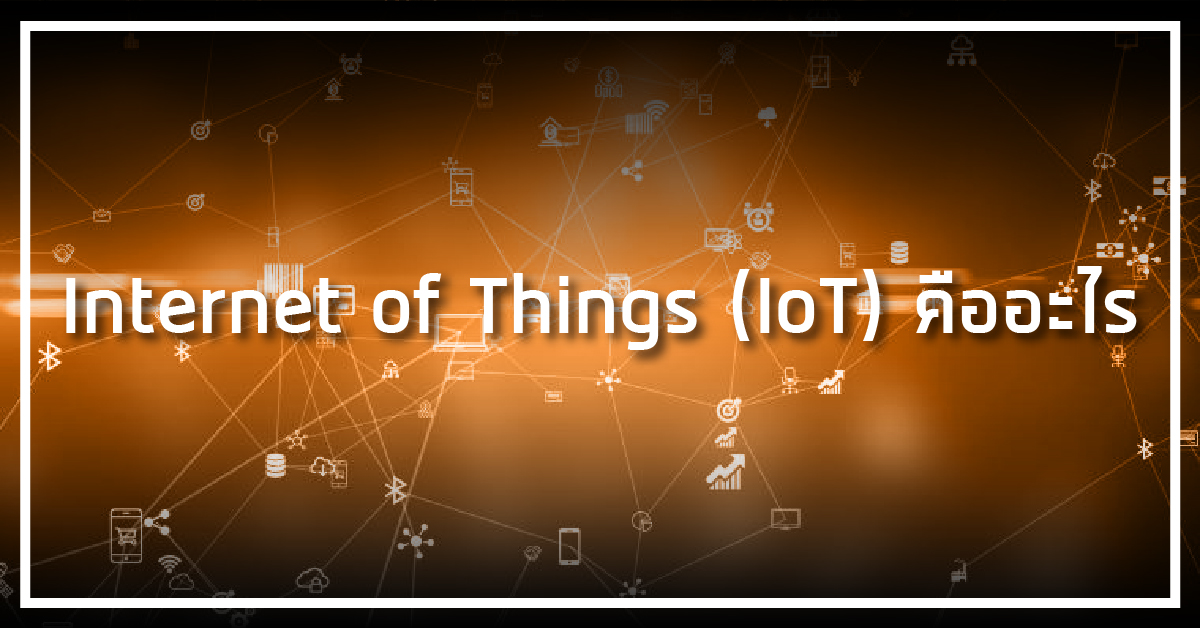 Internet of Things (IoT) คืออะไร