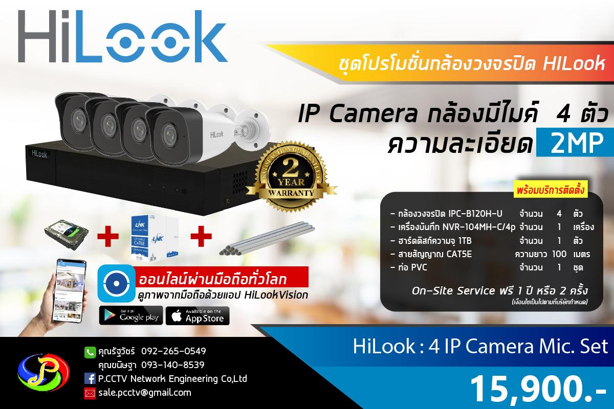 HiLook กล้องวงจรปิด IP Camera ชุดกล้อง 4 ตัว