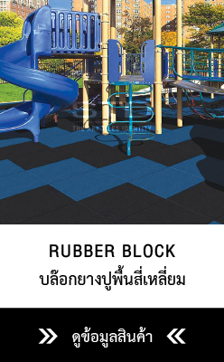 rubber block