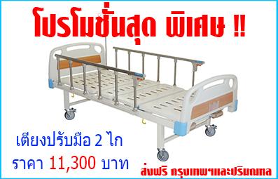 โปรโมชั่น เตียงผู้ป่วย ราคาถูก