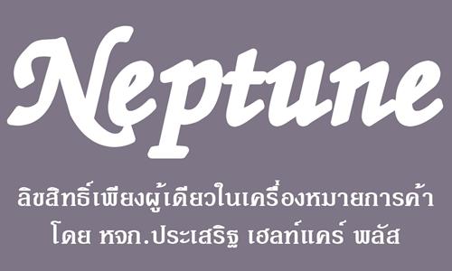 เครื่องผลิตออกซิเจน ยี่ห้อ Neptune เนปจูน เครื่องหมายการค้าเนปจูน