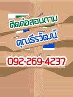 ติดต่อสอบถาม คุณธีรวัฒน์  092-269-4237