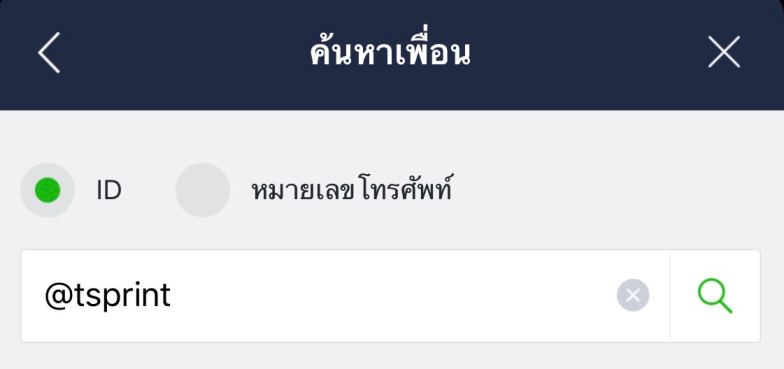 add line ตรายาง thaistickerprint
