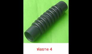 ท่อยาง4.png