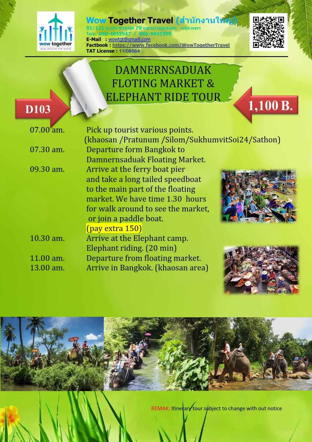 Join Tour ตลาดน้ำดำเนินฯ+ขี่ช้างเที่ยว