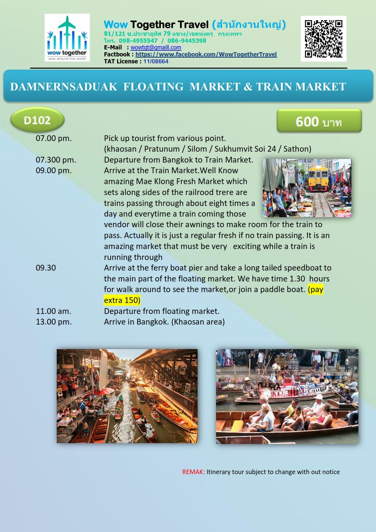Join Tour ตลาดน้ำดำเนินฯ + ตลาดร่มหุบ