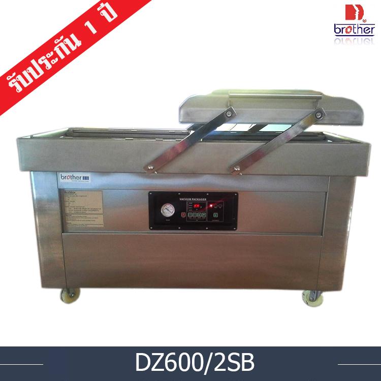 เครื่องซีลสูญญากาศ DZ600/2SB