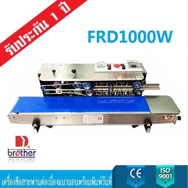 เครื่องซีลสายพานต่อเนื่อง Brother FRD-1000W