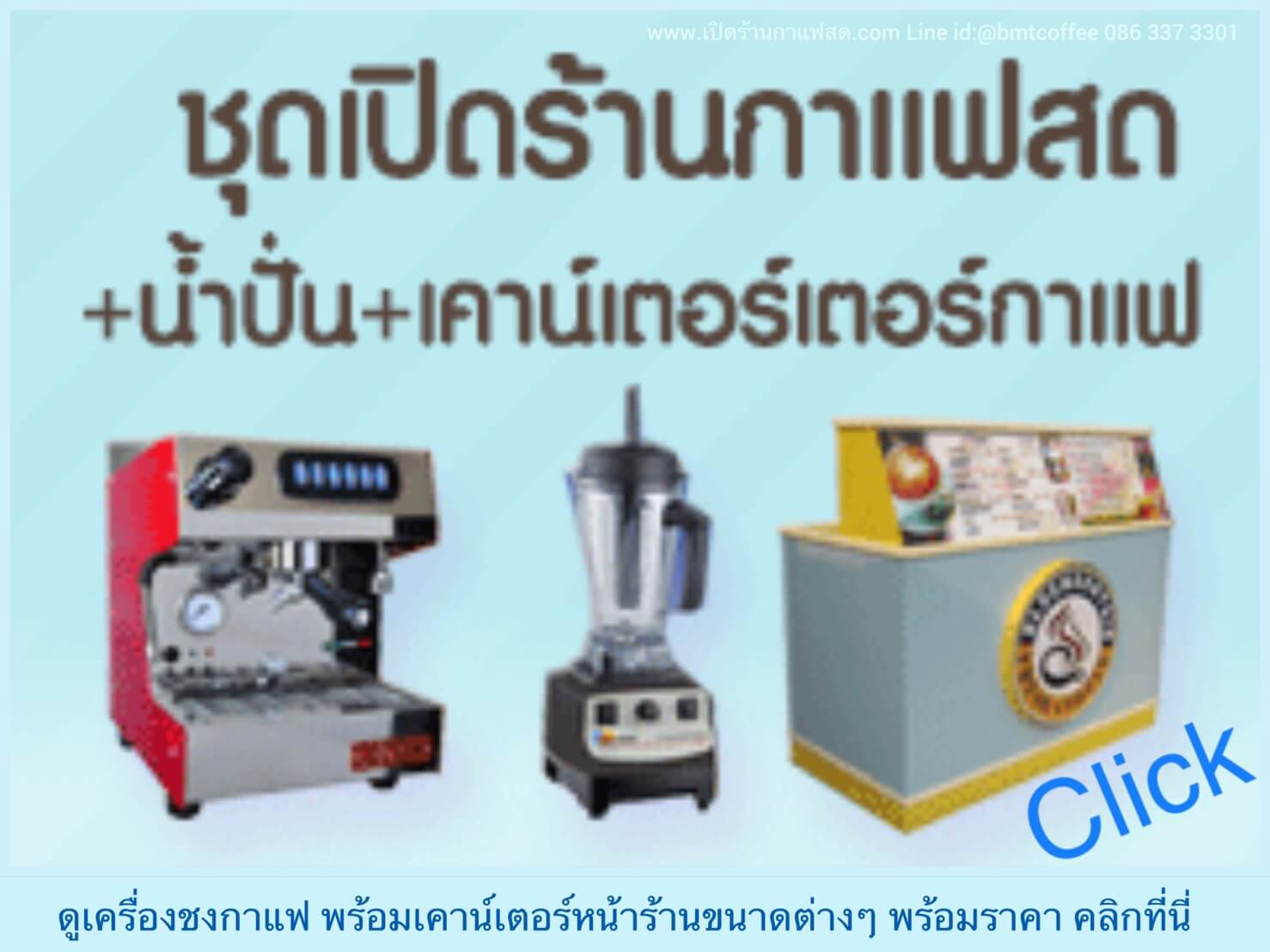 แฟรนไชส์กาแฟสด ลงทุนน้อย, แฟรนไชส์กาแฟสดต้นทุนต่ำ, แฟรนไชส์กาแฟ, วางแผนเปิดร้านกาแฟ, ธุรกิจร้านกาแฟ, อยากเปิดร้านกาแฟสด, เริ่มต้นธุรกิจร้านกาแฟ, ขั้นตอนในการเปิดร้านกาแฟ, เปิดร้านกาแฟสดลงทุนเท่าไหร่, อุปกรณ์เปิดร้านกาแฟมีอะไรบ้าง, เปิดร้านกาแฟต้องเริ่มยังไง, เปิดร้านกาแฟ ต้องเตรียมอะไรบ้าง, เปิดร้านกาแฟสดให้รุ่งให้รอด, เปิดร้านกาแฟสดอย่างไรให้รวย, เปิดร้านกาแฟไม่ยากต้องเปิดกับมืออาชีพ, แฟรนไชส์กาแฟสดบลูเมาท์เทนคอฟฟี, วัตถุดิบอุปกรณ์เปิดร้านกาแฟ