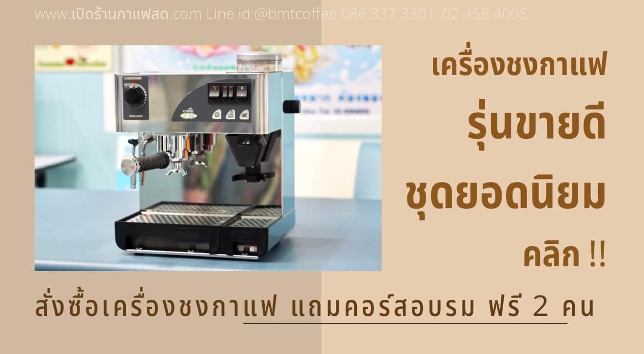 เครื่องชงกาแฟจัดชุดราคาถูก, ชุดเปิดร้านกาแฟสด, เครื่องชงกาแฟสดยี่ห้อไหนดี, เครื่องชงกาแฟสด, เครื่องทำกาแฟสด, วิธีเลือกเครื่องชงกาแฟ, เครื่องบดกาแฟ, อุปกรณ์เปิดร้านกาแฟสด, ราคาเครื่องทำกาแฟ, ราคาเครื่องชงกาแฟ, เครื่องชงกาแฟราคาถูก, ธุรกิจร้านกาแฟสด, แฟรนไชส์กาแฟสด, เปิดร้านกาแฟสด, แฟรนไชส์กาแฟสดบลูเมาท์เทนคอฟฟี, ธุรกิจกาแฟสดลงทุนน้อย
