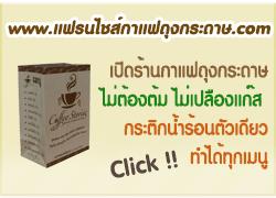 แฟรนไชส์กาแฟถุงกระดาษ,แฟรนไชส์กาแฟโบราณ,เปิดร้านกาแฟถุงกระดาษ