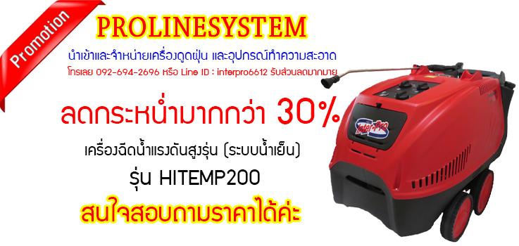 เครื่องฉีดน้ำแรงดันสง รุ่น HITEMP200
